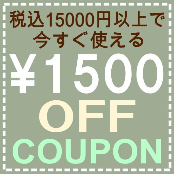and Luceで今すぐ使える1500円OFFクーポン