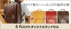 &Room オリジナル 総革ランドセル