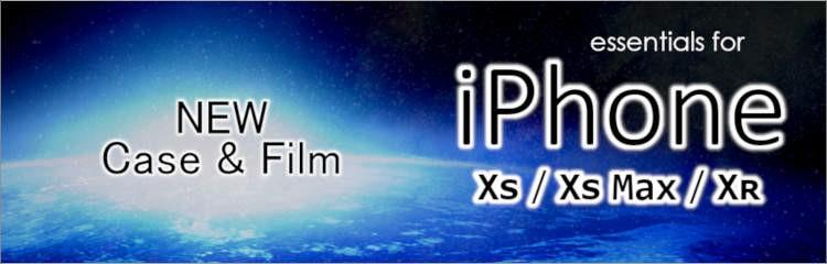 iPhoneXS iPhoneXS Max iPhoneXR ケース特集