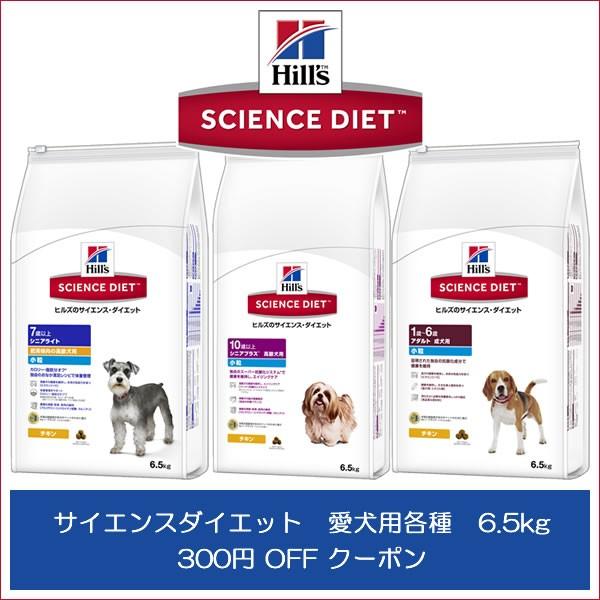 日本ヒルズ サイエンス・ダイエット 愛犬用 6.5kg 各種 300円引きクーポン