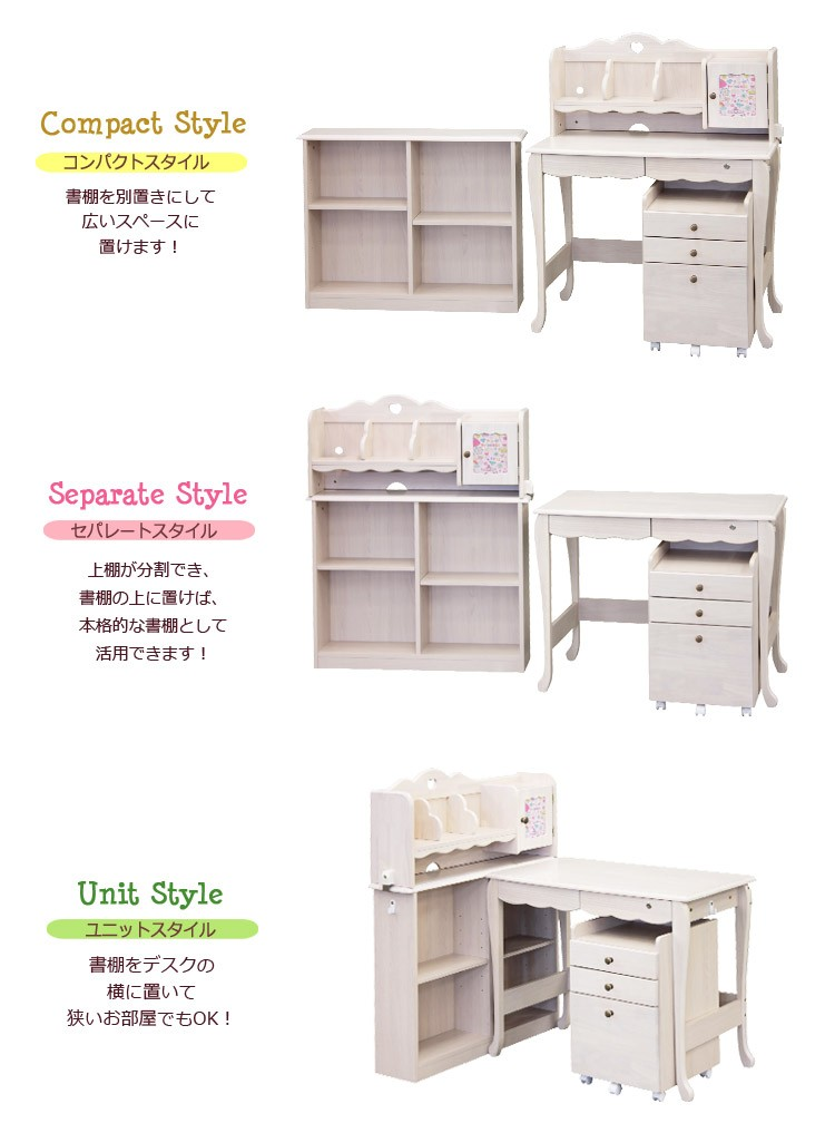 学習机 3点セット シンプル かわいい 白 ホワイト ブラウン ピンク パープル ハート システムデスク デスク ワゴン 書棚 組替え 子供部屋家具