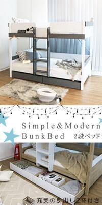 2段ベッド コスタ