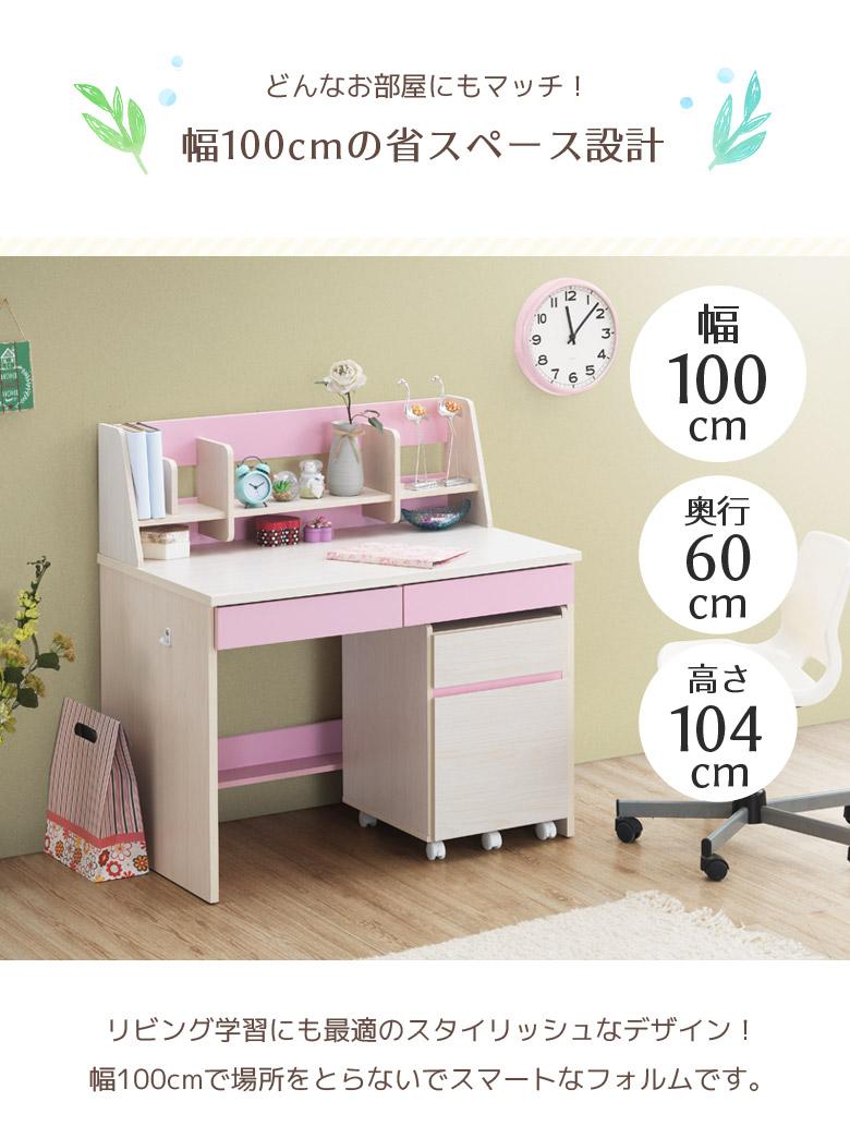 学習机 ワゴン 2点セット 白 おしゃれ シンプル コンパクト 幅100cm 安い ピンク ナチュラル グレー ブラウン 子供部屋家具 デスク 机