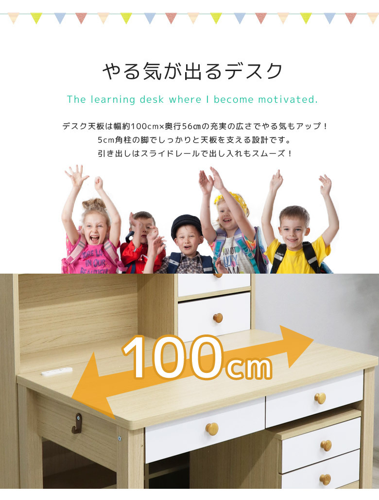 学習机 コンパクト 幅100cm 子供 安い シンプル おしゃれ 白 学習デスク セット システムデスク 勉強机 机 デスク ワゴン シェルフ ラック