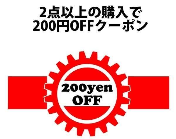 2点以上の購入で200円OFFクーポン!