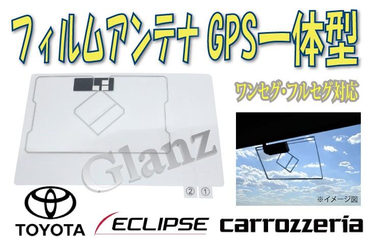 GPS一体型★フィルムアンテナ★