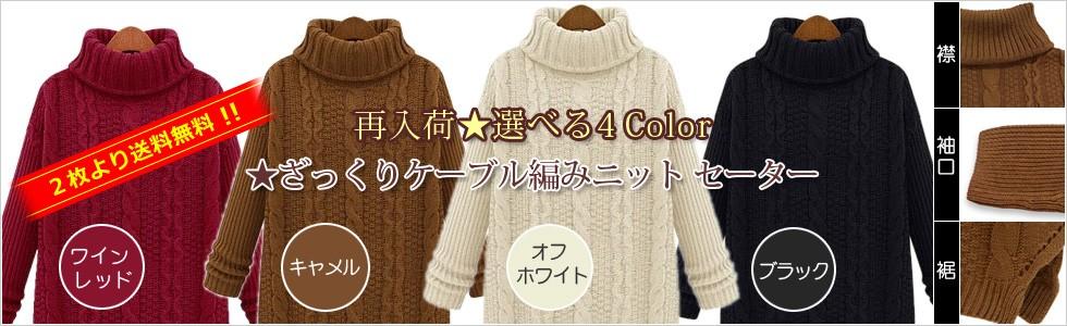 再入荷★選べる4Clolro★ざっくりケーブル編みニット セーター
