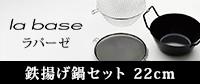 ラバーゼ 鉄上げ鍋セット