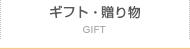 ギフト・贈り物