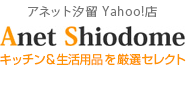 ネット汐留 Yahoo!店キッチン&生活用品を厳選セレクト