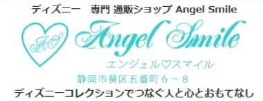 Angelsmileロゴ