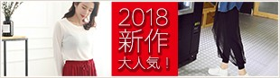 2018新作大人気!