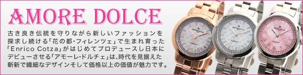 アモーレ ドルチェ AMORE DOLCE 腕時計