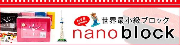 ナノブロック nano block
