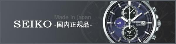 セイコー SEIKO 腕時計