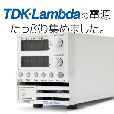 TDKラムダ 電源
