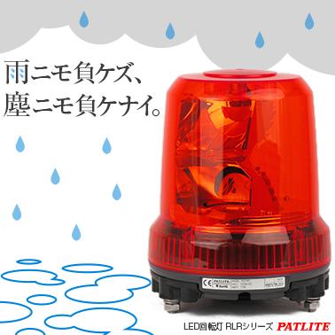 PATLITEのLED回転灯
