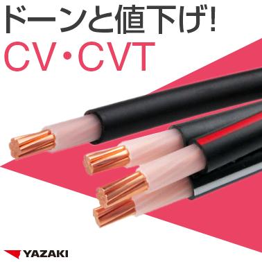 矢崎のCV・CVT