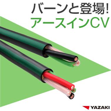 矢崎のアースインCV
