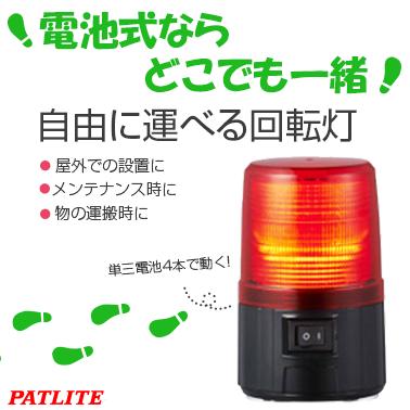 電池式表示灯 パトライト