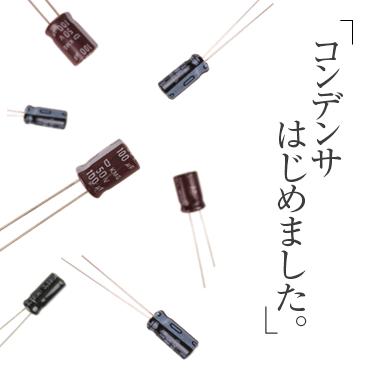 日本ケミコン コンデンサはじめました