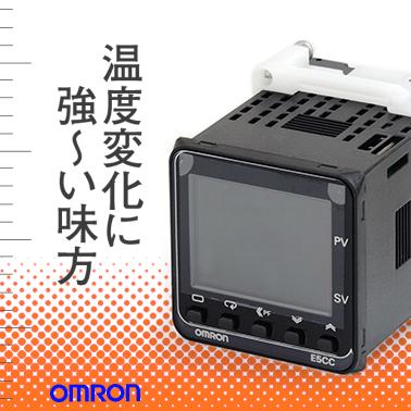 オムロン 温度調節器