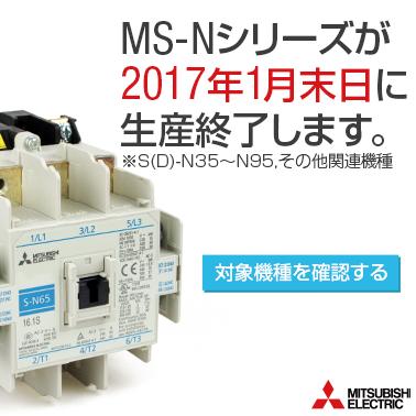 MS-N生産終了