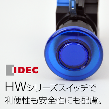 HWシリーズ アイデック