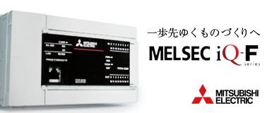 三菱 シーケンサ MELSEC iQ-Fシリーズ