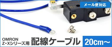 Zシリーズ用電線
