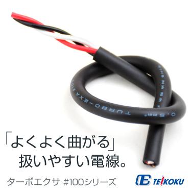 テイコク 電線