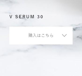 ホワイトラッシュシリーズ V SERUM 30