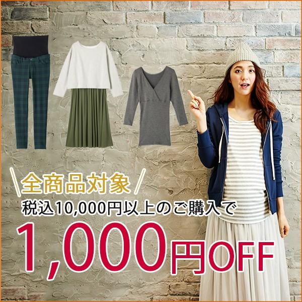 キャンペーン1,000円クーポン