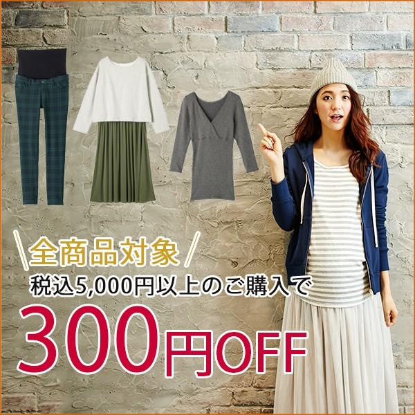 キャンペーン300円クーポン