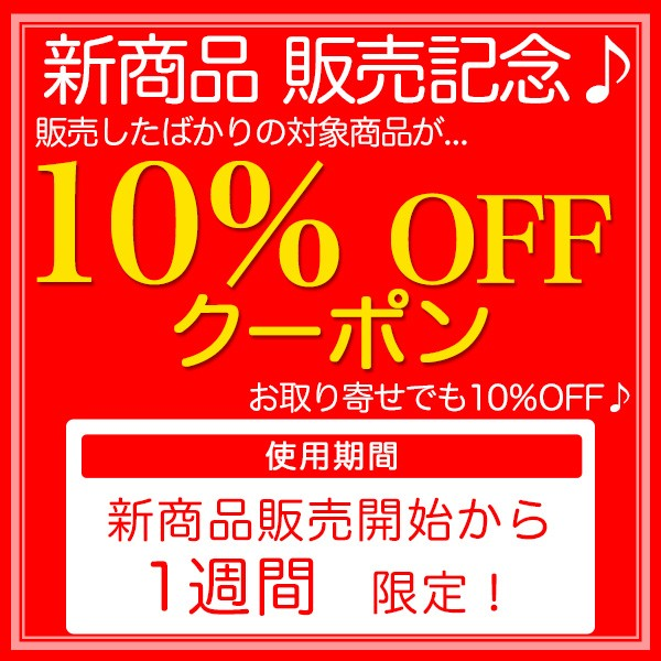 新商品販売記念!10%OFFクーポン