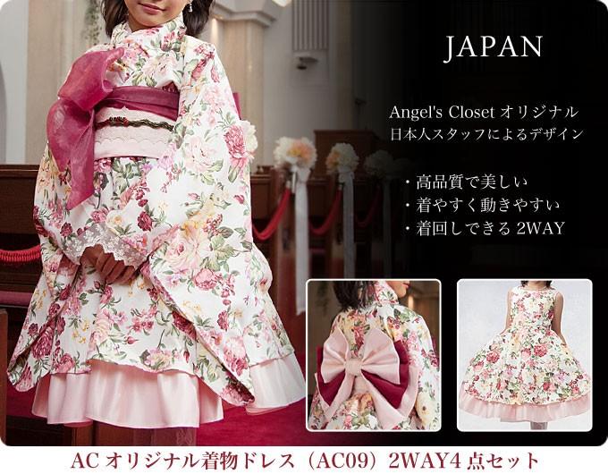 8557da617d380 ACオリジナル着物ドレス(AC09)2WAY4点セット(上着・ワンピース・帯・付け帯)100cm~130cm