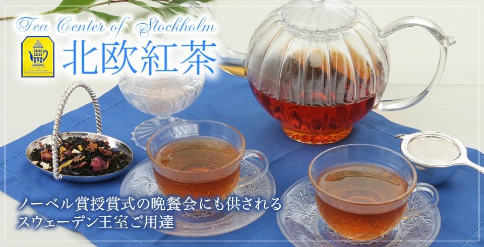 スウェーデン王室御用達の北欧紅茶、セーデルブレンド