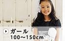 子供ドレス(100cm?150cm)一覧ページ