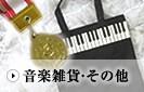 音楽G貨・記念品・その他雑貨一覧ページ