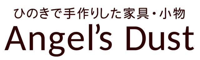 エンジェルズ ダスト ロゴ