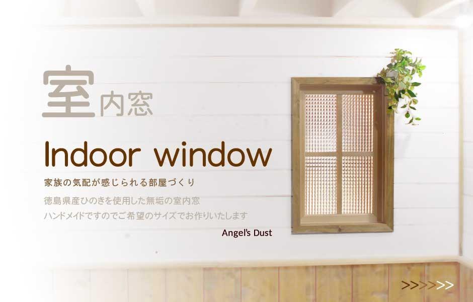 室内窓のページへ
