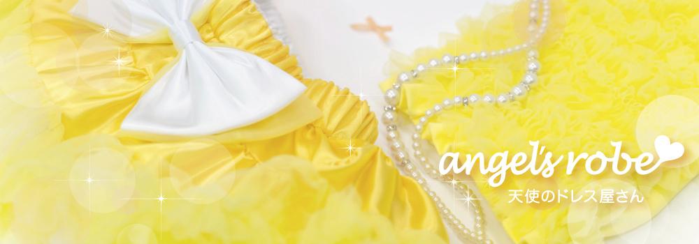 可愛い子どもドレスとアイドル系ダンス衣装のお店