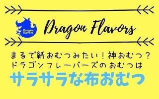 ドラゴンフレーバーズ