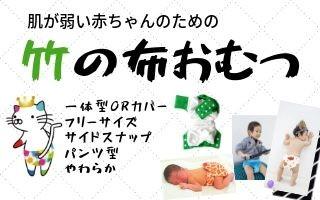 """""""竹布のアンジーナジャパン"""""""