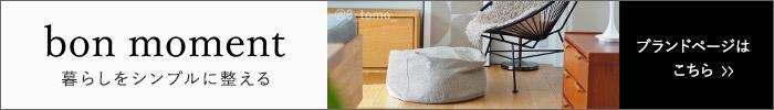 bon moment (ボンモマン)