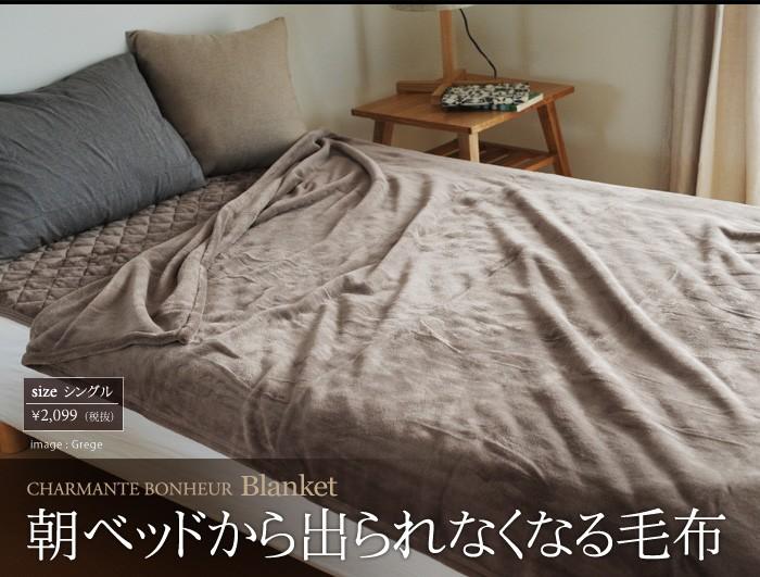朝ベッドから出られなくなる毛布