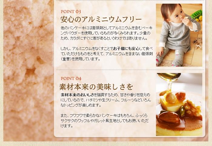 北海道食材使用
