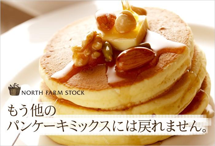 NORTH FARM STOCK (ノースファームストック) 北海道パンケーキミックス