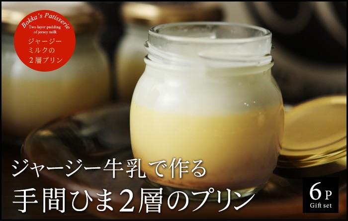 ジャージー牛乳で作る 手間ひま2層のプリン