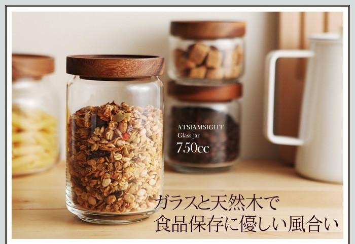 ガラスと天然木で食品保存に優しい風合い